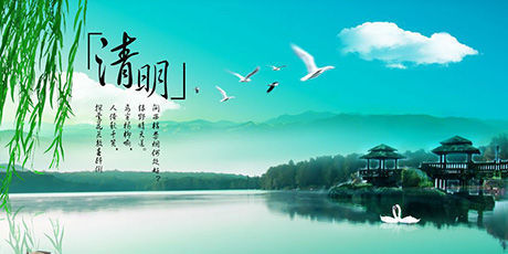 qingming-460x230